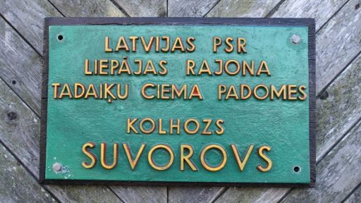Exposition of Collective Farm  Suvorovs